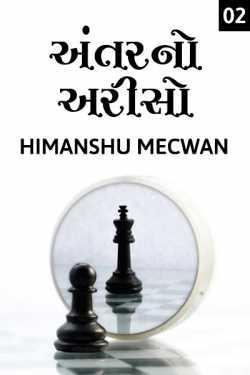 Antarno ariso - 2 by Himanshu Mecwan in Gujarati