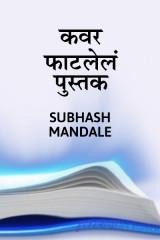 कवर फाटलेलं पुस्तक  by Subhash Mandale in Marathi
