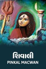 શિવાલી  by pinkal macwan in Gujarati