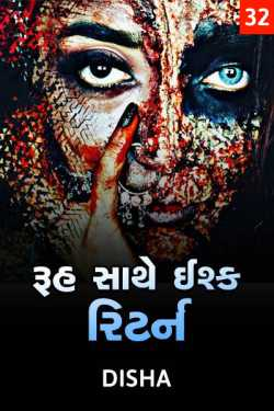 ruh sathe ishq - 32 by Disha in Gujarati
