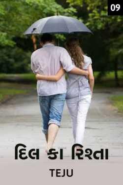 દિલ કા રિશ્તા a love story - 9 by તેજલ અલગારી in Gujarati