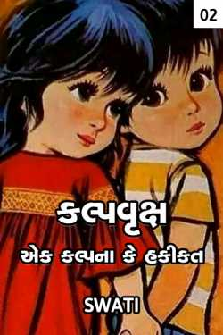 kalpvrux - ek kalpana ke hakikat - part 2 by Swati in Gujarati