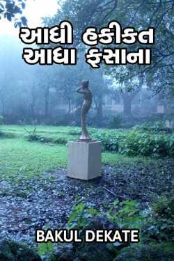 Adhi hakikat adha fasana by bakul dekate in Gujarati