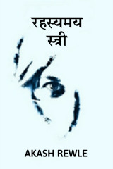 रहस्यमय स्त्री  by Akash Rewle in Marathi