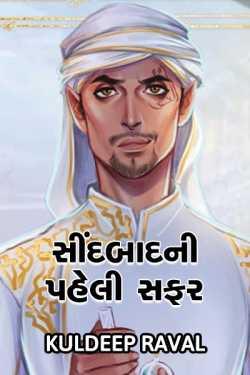Sindabad ni paheli safar by KulDeep Raval in Gujarati