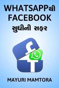 Whatsapp thi facebook sudhi ni safar - 1
