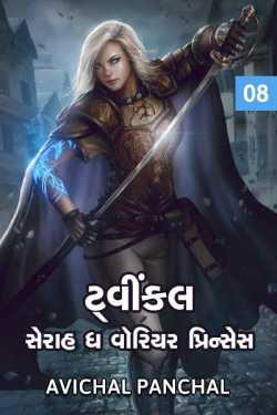 Twinkle - Serah the warrior - 8 by Avichal Panchal in Gujarati