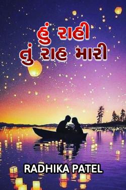 હું રાહી તું રાહ મારી..  દ્વારા Radhika patel in Gujarati