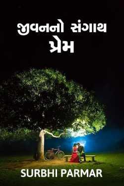 Jivan no sangath prem - 1 by Surbhi Parmar in Gujarati