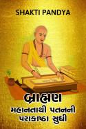 Shakti Pandya દ્વારા બ્રાહ્મણ - મહાનતા થી પતન ની પરીકાષ્ઠા સુધી ગુજરાતીમાં