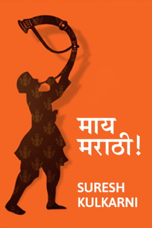 Maay Marathi by suresh kulkarni in Marathi