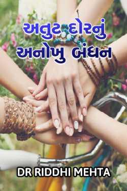 અતુટ દોર નુ અનોખુ બંધન  by Dr Riddhi Mehta in Gujarati