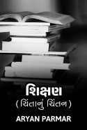 Teaching (Contemplation of anxiety) by Aryan Parmar in Gujarati