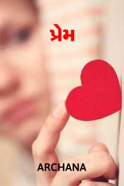 love by anahita in Gujarati