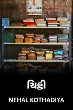 Chitthi by કલમ ના સથવારે in Gujarati