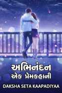 Daksha Seta Kaapadiyaa દ્વારા અભિનંદન : એક પ્રેમકહાની ગુજરાતીમાં