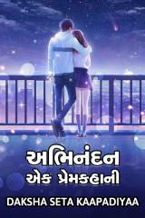 અભિનંદન : એક પ્રેમકહાની  by VANDE MATARAM in Gujarati