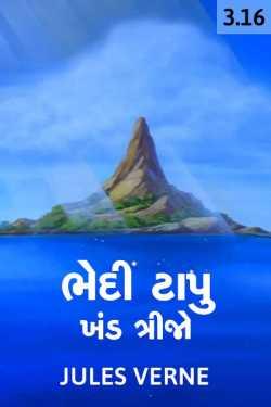 Bhedi Tapu - Khand - 3 - 16 by Jules Verne in Gujarati
