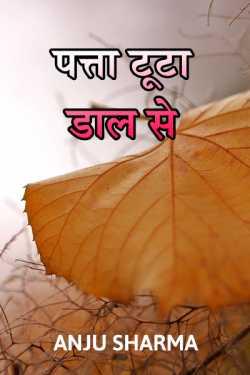 Patta tuta daal se by Anju Sharma in Hindi