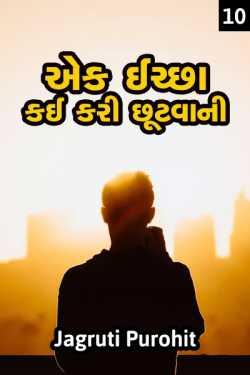 Ek Ichchha - kai kari chhutvani - 10 by jagruti purohit in Gujarati