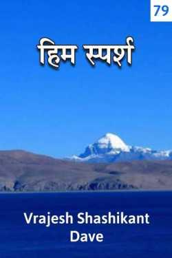Him Sparsh - 79 by Vrajesh Shashikant Dave in Hindi