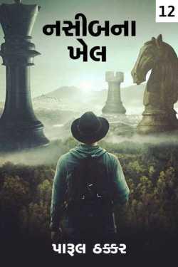 Nasib na Khel - 12 by પારૂલ ઠક્કર yaade in Gujarati