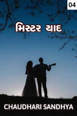 Mister yaad - 4 by Chaudhari sandhya in Gujarati