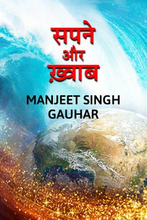 सपने और ख़्वाब बुक Manjeet Singh Gauhar द्वारा प्रकाशित हिंदी में