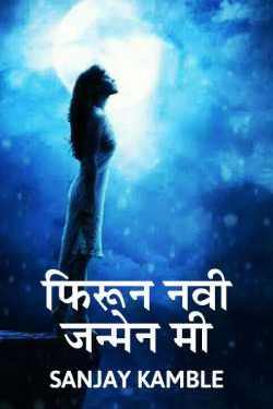 फिरून नवी जन्मेन मी मराठीत Sanjay Kamble