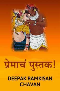 Premacha Pustak by Deepak Ramkisan Chavan in Marathi