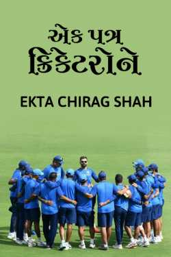 A letter to cricketers by Ekta Chirag Shah in Gujarati