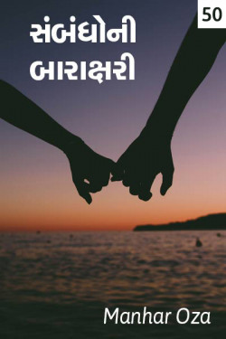 sambandhoni baraxari - 50 by Manhar Oza in Gujarati