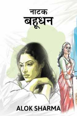 Play-Bahoodhan by ALOK SHARMA in Hindi