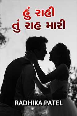 Hu rahi tu raah mari - 1 by Radhika patel in Gujarati