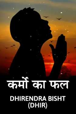 The Sequel of Deeds by DHIRENDRA BISHT DHiR in Hindi