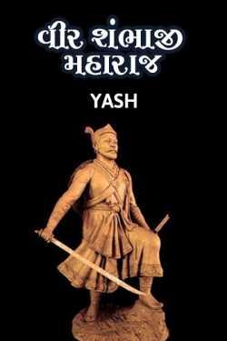 Veer sambhaji maharaj by Yash in Gujarati