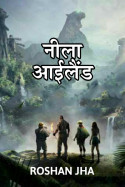 Blue ilend by Roshan Jha in Hindi