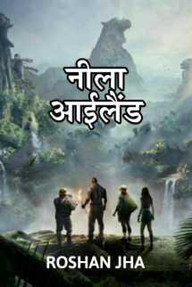 नीला आईलैंड बुक Roshan Jha द्वारा प्रकाशित हिंदी में