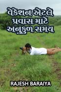 rajesh baraiya દ્વારા વેકેશન એટલે પ્રવાસ માટે અનુકુળ સમય ગુજરાતીમાં