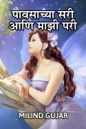 पावसाच्या सरी आणि माझी परी । मराठीत Milind Gujar