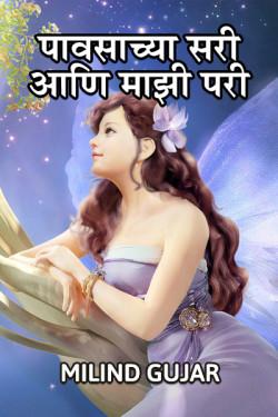 Paavsachya sari aani majhi pari by Milind Gujar in Marathi
