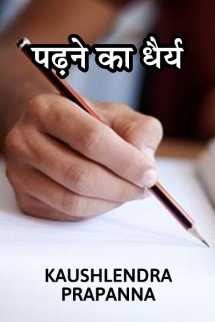 Passionate for Reading by kaushlendra prapanna in Hindi
