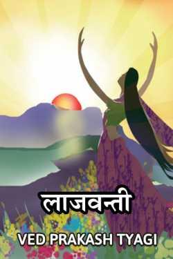 lajwanti by Ved Prakash Tyagi in Hindi