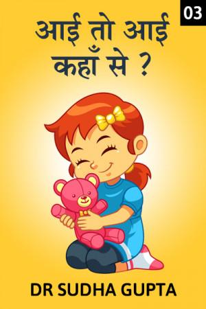 आई तो आई कहाँ से - 3 बुक Dr Sudha Gupta द्वारा प्रकाशित हिंदी में