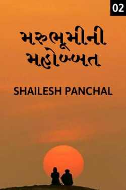 marubhumi ni mahobbat - 2 by Shailesh Panchal in Gujarati