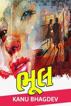 ભૂલ  by Kanu Bhagdev in Gujarati