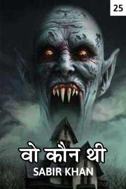 vo kon thi - 25 by SABIRKHAN in Hindi