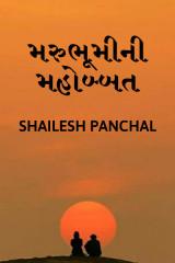 મરુભૂમી ની મહોબ્બત  by Shailesh Panchal in Gujarati