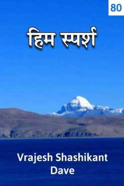 Him Sparsh - 80 by Vrajesh Shashikant Dave in Hindi