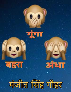 गूंगा, बहरा, अंधा बुक Manjeet Singh Gauhar द्वारा प्रकाशित हिंदी में